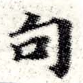 HNG008-0259