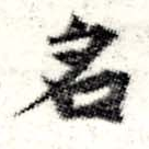 HNG008-0264
