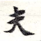 HNG008-0293