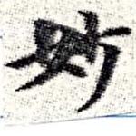 HNG008-0300