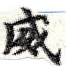 HNG008-0301