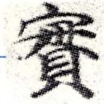HNG008-0314