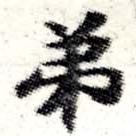 HNG008-0333