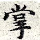 HNG008-0381