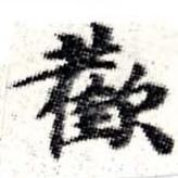 HNG008-0423