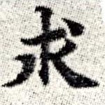 HNG008-0429a