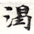 HNG008-0443
