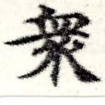 HNG008-0481