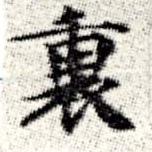 HNG008-0552