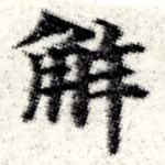HNG008-0557