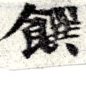 HNG008-0628