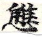 HNG008-0643a