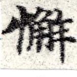 HNG008-0643b