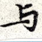 HNG008-0648b