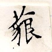 HNG010-0543c