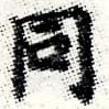 HNG012-0023