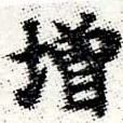 HNG012-0039