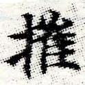 HNG012-0079