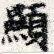 HNG012-0197