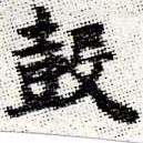 HNG012-0205