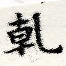 HNG012-0222