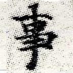 HNG012-0223