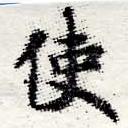 HNG012-0241