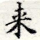 HNG012-0242