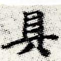 HNG012-0258