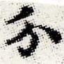 HNG012-0261