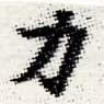 HNG012-0267