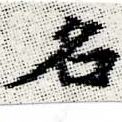 HNG012-0287
