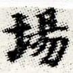 HNG012-0309