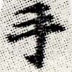 HNG012-0380