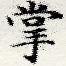 HNG012-0384
