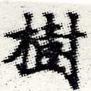HNG012-0423