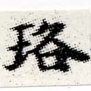 HNG012-0467