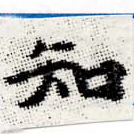 HNG012-0491