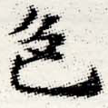 HNG012-0531