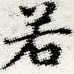 HNG012-0532