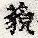 HNG012-0544