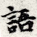 HNG012-0556