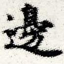 HNG012-0582