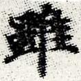 HNG012-0597