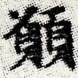 HNG012-0609