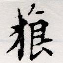 HNG013-0652a