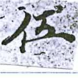 HNG014-0025