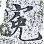 HNG014-0054