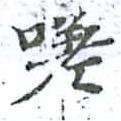 HNG014-0102