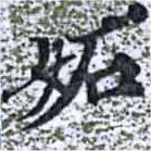 HNG014-0137